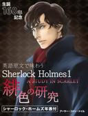 英語原文で味わうSherlock Holmes 01 緋色の研究/A STUDY IN SCARLET.