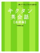 [音声DL付]キクタン英会話【基礎編】 Book Cover