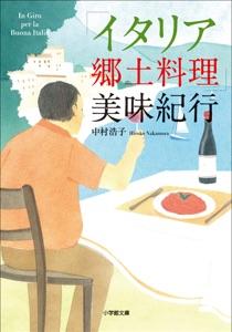 「イタリア郷土料理」美味紀行 Book Cover