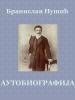 Branislav Nušić - Autobiografija artwork