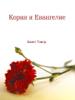 Ahmet Tomor - Коран и Евангелие artwork