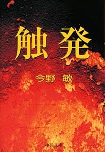 触発 Book Cover