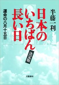 日本のいちばん長い日(決定版) 運命の八月十五日 Book Cover