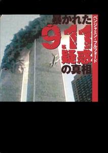 暴かれた9.11疑惑の真相 Book Cover
