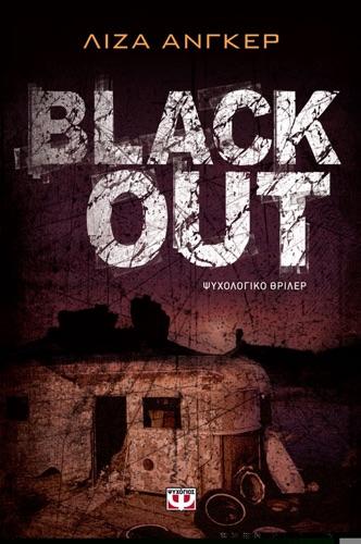 Lisa Unger - Black Out (Greek Edition)