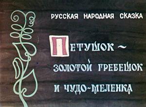 Петушок Золотой гребешок и чудо-мельница. Диафильм Libro Cover