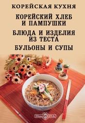 Download and Read Online Корейская кухня. Корейский хлеб и пампушки. Блюда и изделия из теста. Бульоны и супы