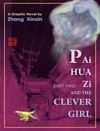 Pai Hua Zi And The Clever GirlVol2