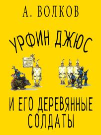 Урфин Джюс и его деревянные солдаты book