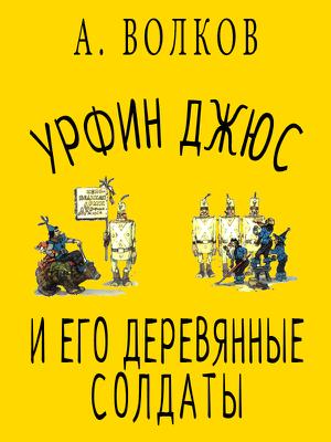 Урфин Джюс и его деревянные солдаты - Волков Александр Мелентьевич book