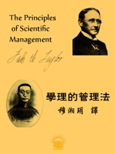 principles of management followed by apple