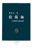 陰陽師(おんみょうじ) 安倍晴明と蘆屋道満 Book Cover
