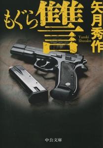 もぐら 讐 Book Cover