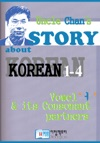 Uncle Chans Story About Korean 1-04 Enhanced Version