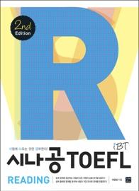 시나공 IBT TOEFL READING 2ND EDITION