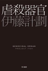 虐殺器官 Book Cover