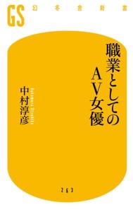職業としてのAV女優 Book Cover