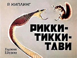 Рики Тики Тави. Диафильм book