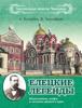 Александр Леонидович Елецких & Владимир Александрович Заусайлов - Елецкие легенды (Legends of Yelets) artwork