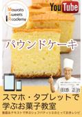 「パウンドケーキ」動画&テキストで一品ずつ学ぶパティシエのとっておきレシピ