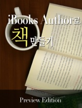 IBooks Author로 책 만들기