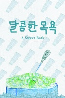 달콤한 목욕