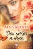 Λένα Μαντά - Όσο Αντέχει η Ψυχή artwork