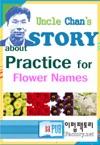 Korean Practice For Flower Names