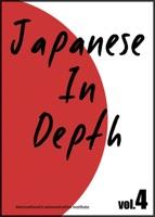 Japanese in Depth vol.4