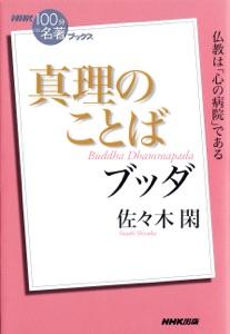 NHK「100分de名著」ブックス ブッダ 真理のことば Book Cover