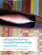 Thai Lanna Local Wisdom: Cotton Brocade Weaving Of Lamphun Province