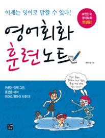 영어회화 훈련노트 (Enhanced Edition) book