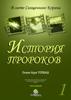 Osman Nuri Topbas - История Пророков -1 artwork