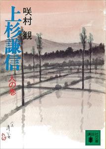 上杉謙信 人の巻 Book Cover