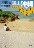 週末沖縄でちょっとゆるり Book Cover