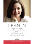 Lean In Kurdistan