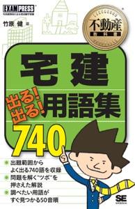 不動産教科書 宅建 出る!出る! 用語集 740 Book Cover