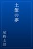 尾崎士郎 - 土俵の夢 アートワーク