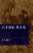 日本書紀 第8巻