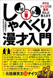 しゃべくり漫才入門 Book Cover