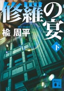 修羅の宴(下) Book Cover