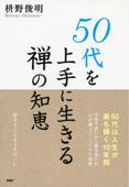 50代を上手に生きる禅の知恵 Book Cover
