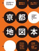京都地図本 Book Cover