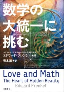 数学の大統一に挑む Book Cover