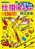 海&川61魚種 仕掛けガイド西日本版 Book Cover