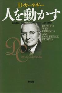 人を動かす 新装版 Book Cover