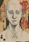 極厚版『軍鶏』 巻之壱 (1~3 巻相当)
