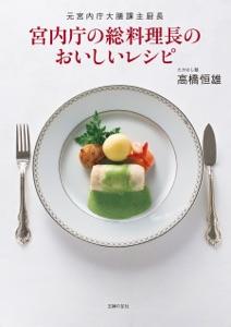 宮内庁の総料理長のおいしいレシピ Book Cover