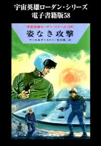 宇宙英雄ローダン・シリーズ 電子書籍版58 姿なき攻撃 Book Cover