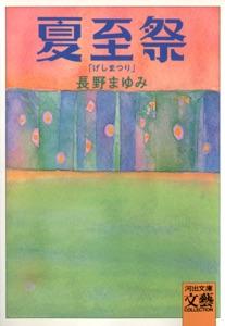 夏至祭 Book Cover